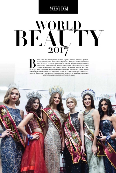 WORLD BEAUTY 2017. ИТОГИ